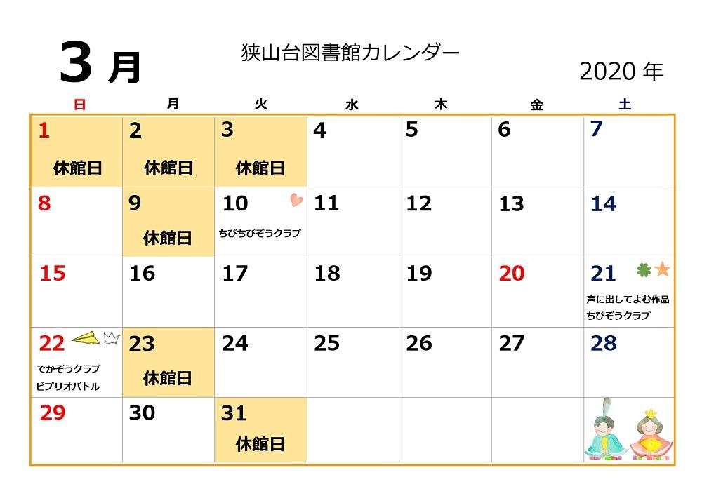 https://www.sayama-friendship.net/2020.03.jpg