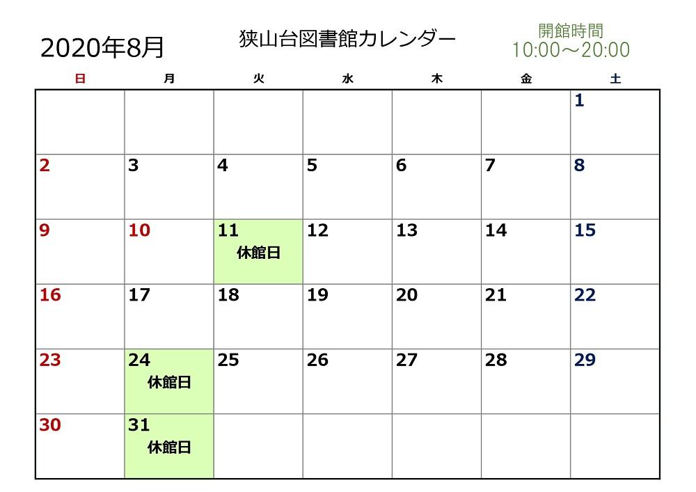 https://www.sayama-friendship.net/2020.08.jpg