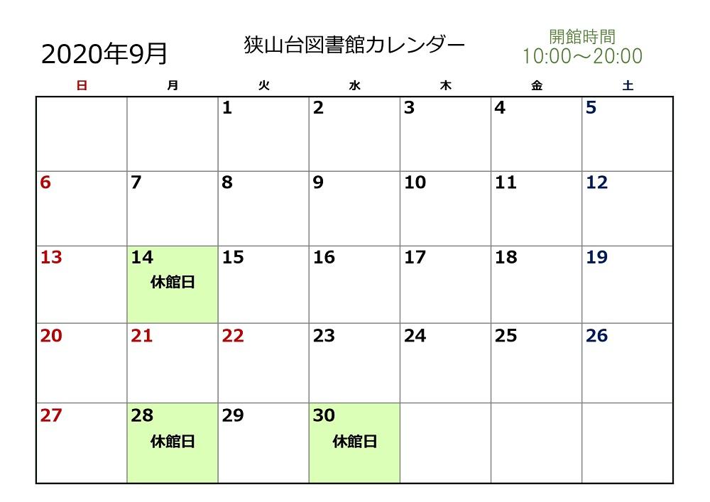 https://www.sayama-friendship.net/2020.09.jpg
