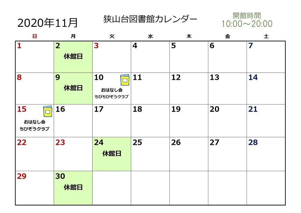 https://www.sayama-friendship.net/2020.11%20ohanasikai.jpg