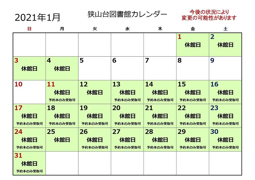 https://www.sayama-friendship.net/2021.01%20korona.jpg