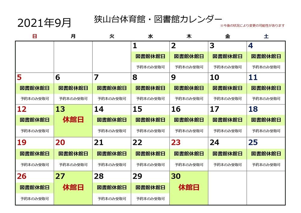 https://www.sayama-friendship.net/2021.09%20korona-0.jpg